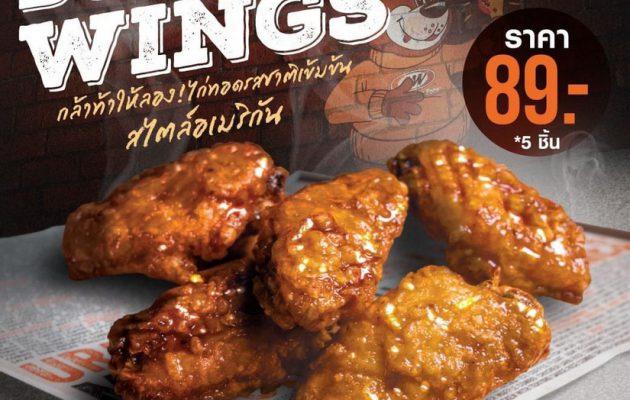 A&W Buffalo Wings