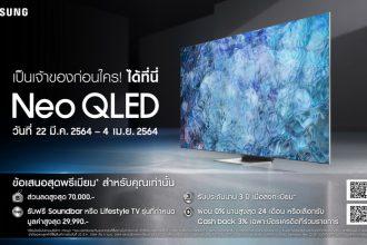 ซัมซุง Neo QLED