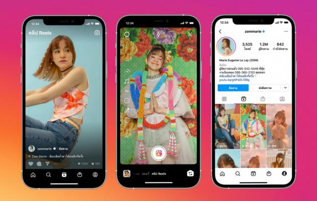Facebook เปิดตัว Instagram Reels