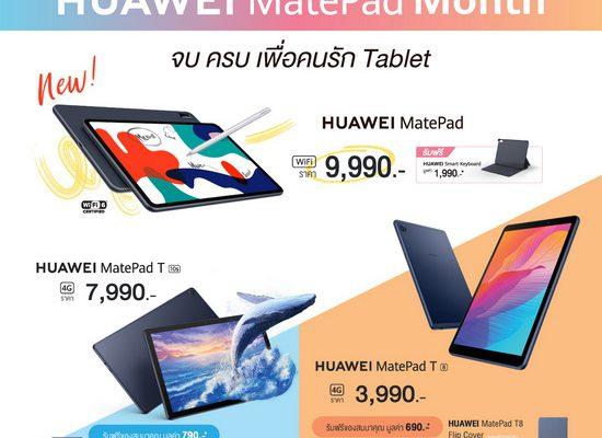 HUAWEI MatePad Month