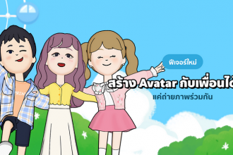 Avatar Friends