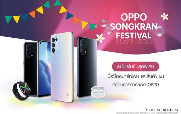 OPPO Songkran Festival