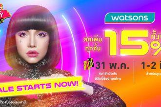 Watsons Online