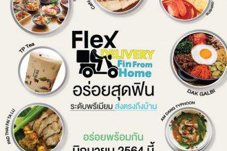 Flex104.5