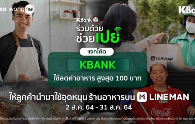 KBank x LINE MAN