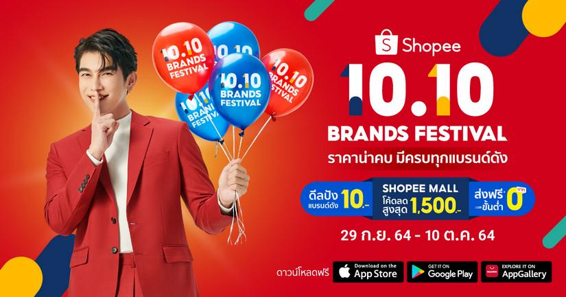 Shopee 10.10 Brands Festival