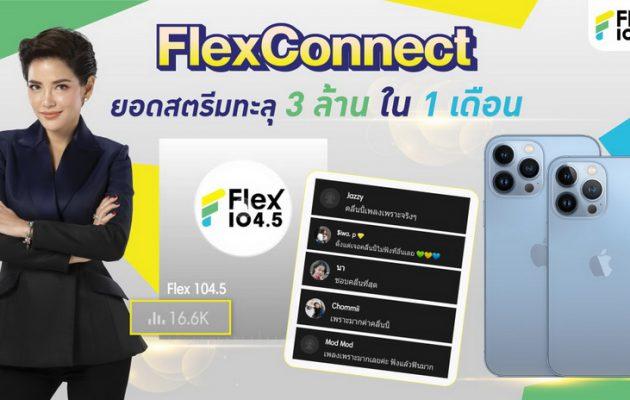 Flex 104.5