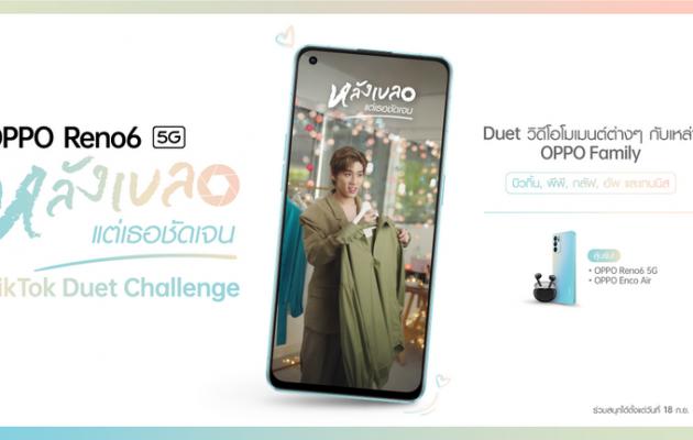 OPPO TikTok Duet Challenge