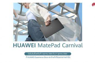 HUAWEI MatePad Carnival